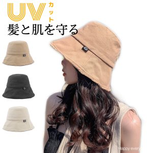 帽子 レディース UV 紫外線カット 日焼け対策 紫外線対策 自転車  麻ポリブリム ハット 日よけ...