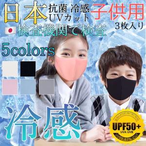 子供用マスク 冷感  夏用マスク 日本の検査機関で検査 抗菌 安全 安心 3枚セット 小さめ 子供用...