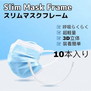 マスクのほね マスクフレーム超軽量 10本入 マスクのこぼね 装着簡単 マスクガード 不織布マスクふ...