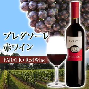 赤ワイン / ブレダソーレ(イタリア・赤ワイン) 750ml|franciacorta