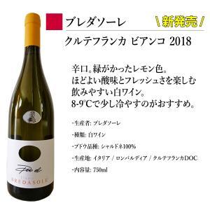 イタリア 白ワイン クルテフランカ ビアンコ 辛口 ブレダソーレ ロンバルディア|franciacorta