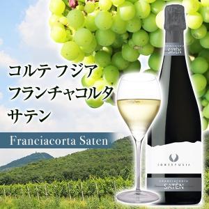フランチャコルタ サテン スパークリングワイン 辛口 イタリア コルテ フジア|franciacorta