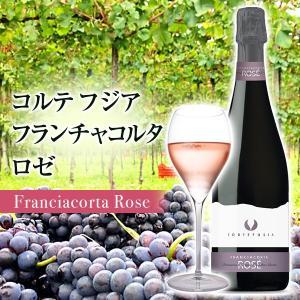 フランチャコルタ ロゼ スパークリングワイン 辛口 イタリア コルテ フジア|franciacorta