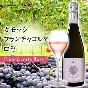 プレゼント・ワインギフトに イタリア最高級スパークリングワイン フランチャコルタ ロゼ / カモッシ 750ml|franciacorta