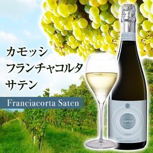 プレゼントワイン・ギフトに イタリア最高級スパークリングワイン フランチャコルタ サテン / カモッシ 750ml|franciacorta