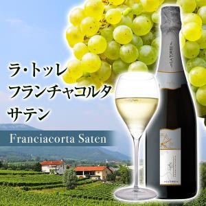 イタリア最高級スパークリングワイン フランチャコルタ サテン / ラ・トッレ 750ml|franciacorta