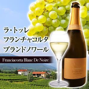 イタリア最高級スパークリングワイン フランチャコルタ ブランドノワール / ラ・トッレ 750ml|franciacorta