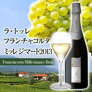イタリア最高級スパークリングワイン フランチャコルタ ミッレジマート 2013 / ラ・トッレ 750ml|franciacorta