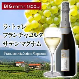 フランチャコルタ サテン マグナム / ラ・トッレ(イタリア・スパークリングワイン) 1500ml パーティー・ワイン会に最適|franciacorta