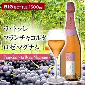 フランチャコルタ ロゼ マグナム / ラ・トッレ(イタリア・スパークリングワイン) 1500ml パーティー・ワイン会に最適|franciacorta