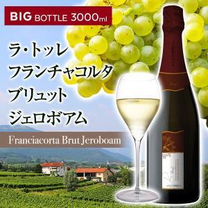 フランチャコルタ ブリュット ジェロボアム / ラ・トッレ(イタリア・スパークリングワイン) 3000ml|franciacorta