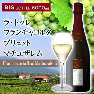 イタリア最高級スパークリングワイン フランチャコルタ ブリュット マチュザレム / ラ・トッレ 6000ml|franciacorta