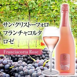 ワインプレゼント・ギフトに イタリア最高級スパークリングワイン フランチャコルタ ロゼ / サンクリストーフォロ 750ml|franciacorta
