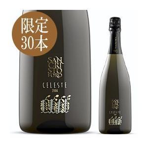 イタリア最高級スパークリングワイン フランチャコルタ チェレステ 2009 / サンクリストーフォロ 750ml 辛口 自然派ワイン 受賞歴あり 良年のみ生産の希少品 franciacorta