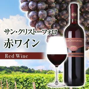 赤ワイン / サンクリストーフォロ(イタリア・赤ワイン) 750ml|franciacorta