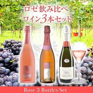 フランチャコルタロゼ飲み比べワイン3本セット (イタリア・スパークリングワイン)|franciacorta