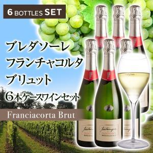 結婚内祝い ゴルフコンペ賞品に最適 フランチャコルタ ブリュット 6本ケースワインセット / ブレダソーレ(イタリア・スパークリングワイン) 750ml|franciacorta