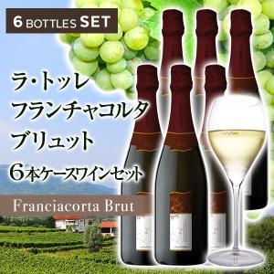 イタリア最高級スパークリングワイン フランチャコルタ ブリュット 6本ケースワインセット / ラ・トッレ 750ml|franciacorta