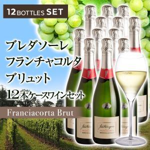 結婚・出産内祝いに最適 イタリア最高級スパークリングワイン フランチャコルタ ブリュット 12本ケースワインセット / ブレダソーレ 750ml|franciacorta