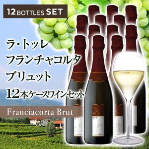 結婚・出産内祝いに最適 イタリア最高級スパークリングワイン フランチャコルタ ブリュット  12本ケースワインセット / ラ・トッレ 750ml|franciacorta