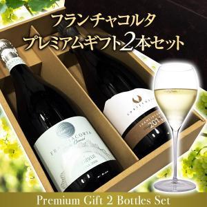 フランチャコルタ プレミアム ギフト2本セット / (イタリア・スパークリングワイン)|franciacorta