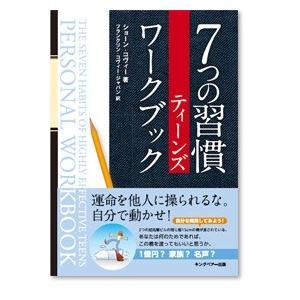 セット内容 ・「7つの習慣」ティーンズ・ワークブック(60081) ・FLEXFLUX ペンホルダー...