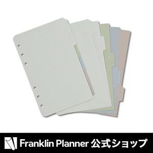 (クラシックサイズ(7穴 A5 変形サイズ))(カラーペーパー・インデックス・タブ(6段×2組))