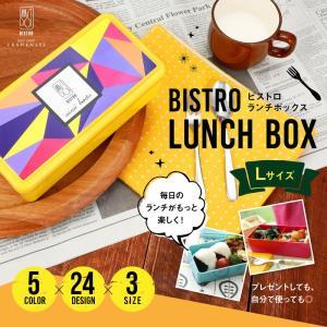 ビストロシリーズ ランチボックス Lサイズ 保冷機能付 名入れ 弁当箱 保冷 1段 オリジナルデザイ...