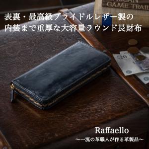 一流の革職人が作る 表裏フルブライドルレザー 財布 メンズ 長財布 ラウンドファスナー