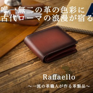 一流の革職人が作る スフマート 二つ折り財布 財布 メンズ 人気 本革