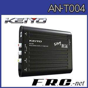 【若干箱難あり】【送料無料】KEIYO AN-T004 車載用地上デジタルチューナー 【フルセグ/12セグ/地デジ】|frc-net