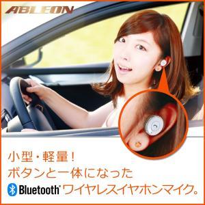 Bluetooth対応ワイヤレスイヤホンマイク 【ABLEON】 AX-B10|frc-net|05