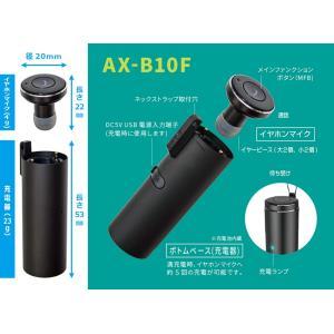 Bluetooth対応 ワイヤレスイヤホンマイク 【ABLEON】 AX-B10F ブラックorホワイト|frc-net|04
