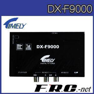 【送料無料】TIMELY 車載用地上デジタルチューナー DX-F9000 フルセグ/地デジ/ワンセグ/2×2|frc-net