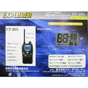 特定小電力トランシーバー 2台セット ET-20X 【イヤホンマイク・ベルトクリップ2個付】|frc-net|03