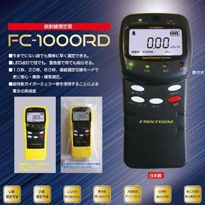 【β線・γ線】FIRSTCOM 放射線量測定器 FC-1000RD【高感度・連続測定モード】【送料無料】|frc-net