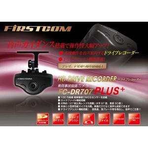 【送料無料】日本製 100万画素 ドライブレコーダー FC-DR707PLUS 【安全運転アシスト機能/対角画角約127度/12V・24V】|frc-net