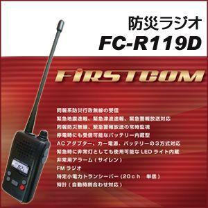 【免許・資格不要】 防災ラジオ FC-R119D【同報系防災行政無線】|frc-net