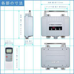 【免許・資格不要】特定小電力トランシーバー用 中継器【 FC-R2 】防水/リモコン制御 frc-net 04