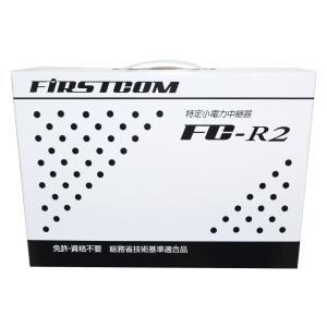【免許・資格不要】特定小電力トランシーバー用 中継器【 FC-R2 】防水/リモコン制御 frc-net 07