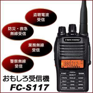 【免許・資格不要】 おもしろ受信機 FC-S117【同報系防災行政無線】|frc-net