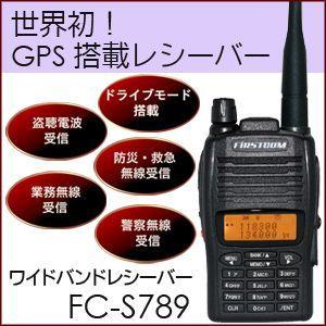 【免許・資格不要】 GPS搭載 ワイドバンドレシーバー FC-S789 【同報系防災行政無線】|frc-net