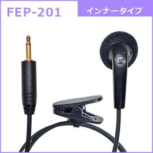 FIRSTCOM|FEP-201|インナータイプイヤホンφ2.5mm|タイピン型イヤホンマイク:[FB-26]用オプション|frc-net