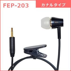 FIRSTCOM|FEP-203|カナルタイプイヤホンφ2.5mm|タイピン型イヤホンマイク:[FB-26]用オプション|frc-net