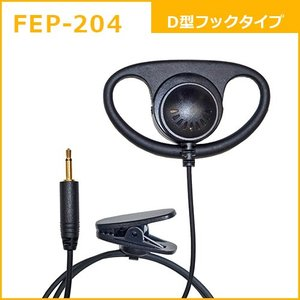 FIRSTCOM|FEP-204|D型フックタイプイヤホンφ2.5mm|タイピン型イヤホンマイク:[FB-26]用オプション|frc-net