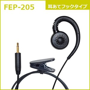 FIRSTCOM|FEP-205|耳あてフックタイプイヤホンφ2.5mm|タイピン型イヤホンマイク:[FB-26]用オプション|frc-net