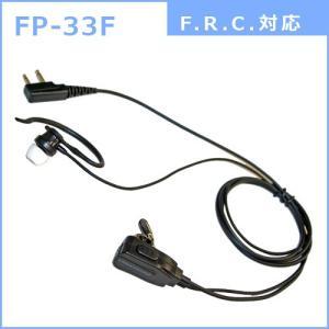 ファーストコム カナル型イヤホンマイク FP-33|frc-net