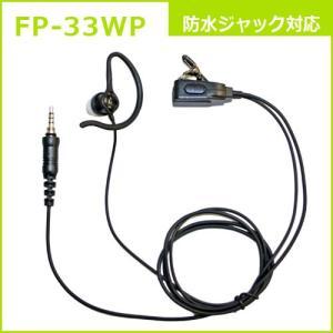 ファーストコム カナル型イヤホンマイク FP-33|frc-net|06