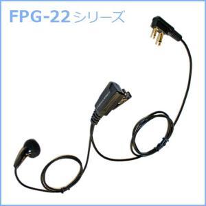 FIRSTCOM|プロ仕様・高耐久イヤホンマイク|インナーイヤータイプ|FPG-22|各社特定小電力トランシーバーに対応(6タイプ)|frc-net