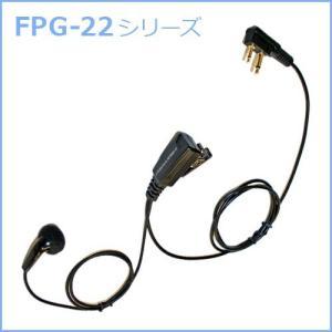 【アウトレット】FIRSTCOM|プロ仕様・高耐久イヤホンマイク|FPG-22|インナータイプ|各社特定小電力トランシーバーに対応(6タイプ)|frc-net